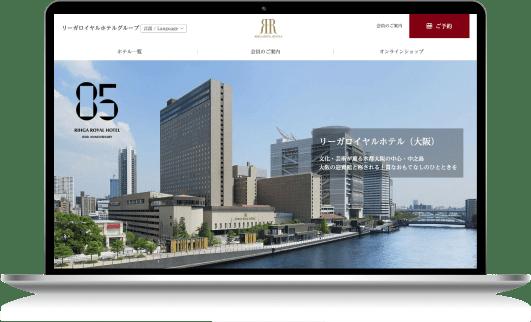 リーガロイヤルホテルWebサイトキャプチャ