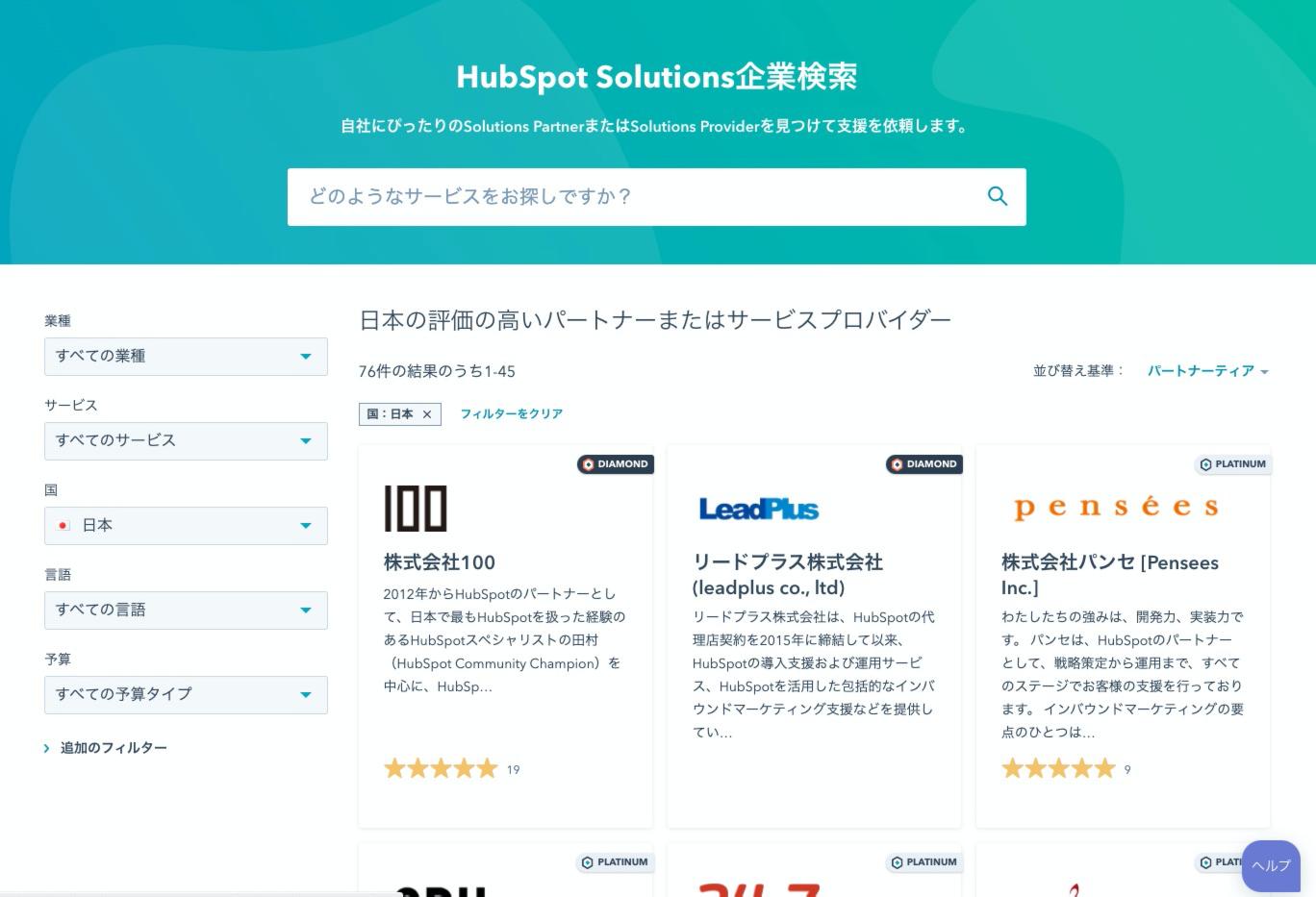 HubSpot社公式パートナー検索ページのキャプチャ