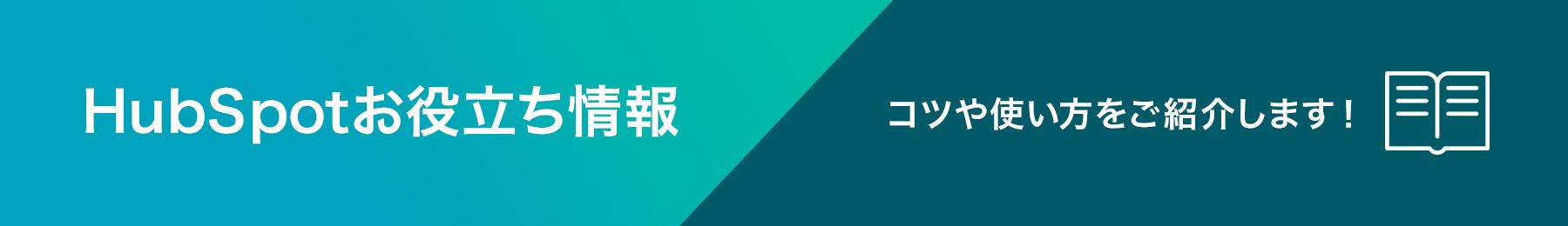 HubSpotお役立ち情報 コツや使い方をご紹介します