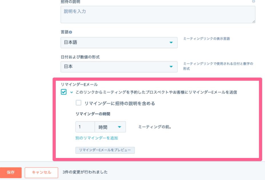 リマインダーEメールの設定箇所