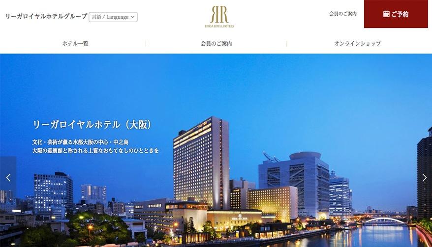 株式会社ロイヤルホテル オウンドメディア プレビュー