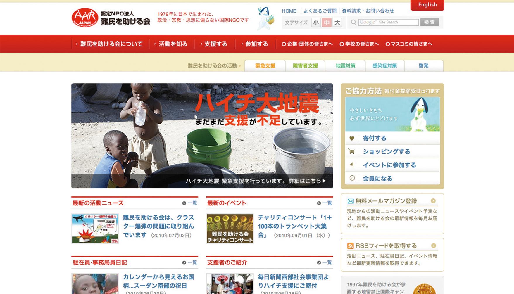特定非営利活動法人 難民を助ける会 コーポレートサイト プレビュー