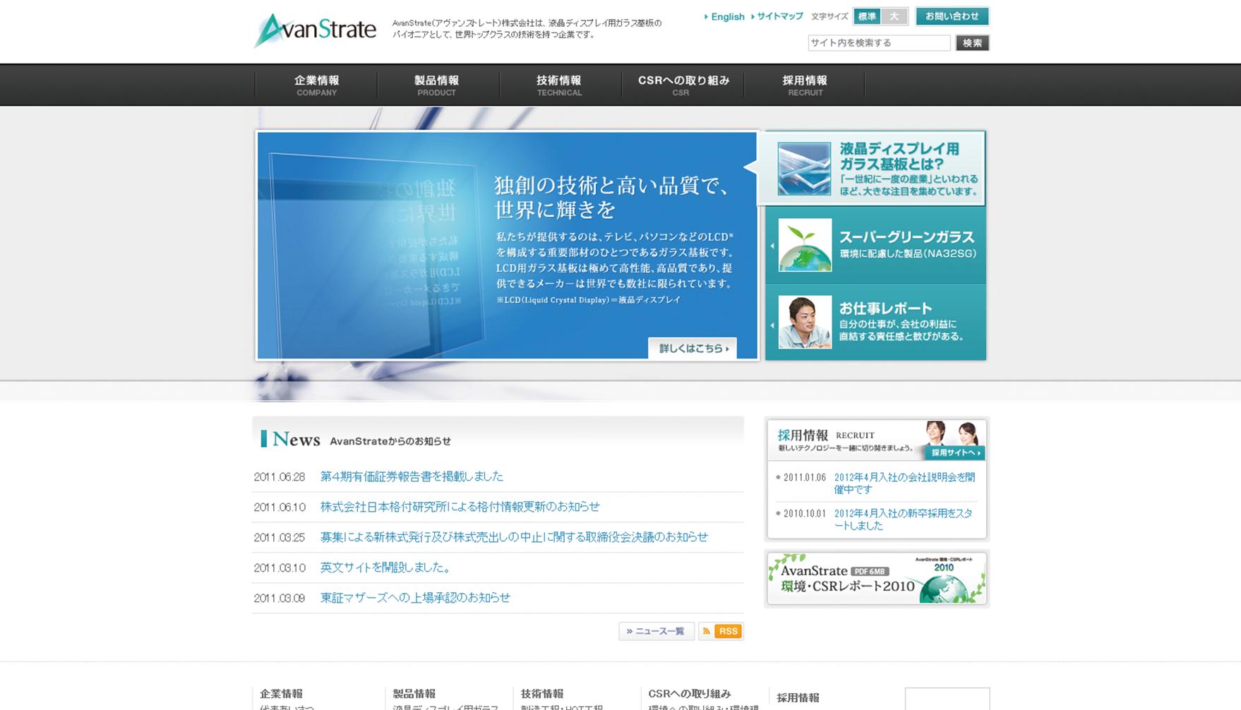AvanStrate(アヴァンストレート)株式会社 コーポレートサイト プレビュー