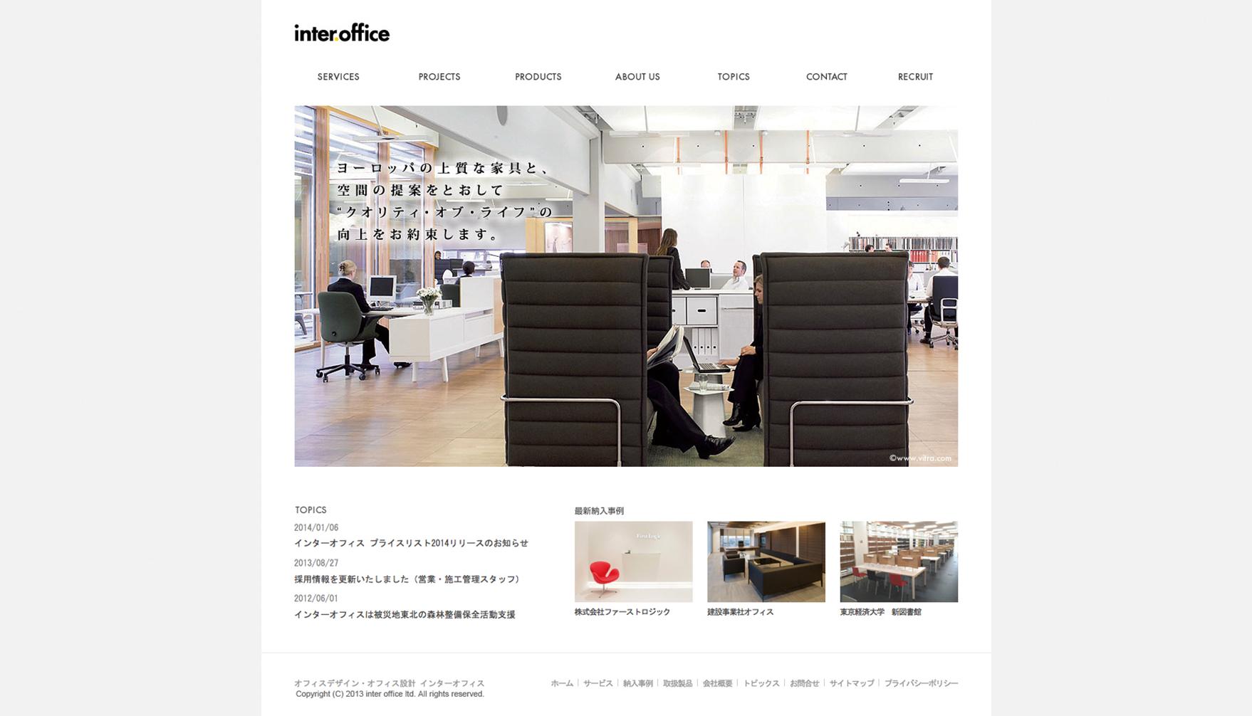 株式会社インターオフィス コーポレートサイト プレビュー