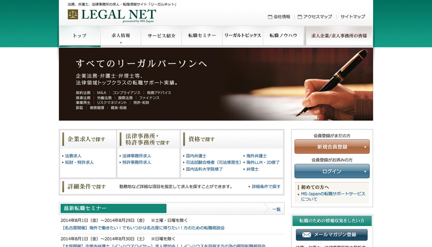 株式会社MS-Japan コーポレートサイト プレビュー