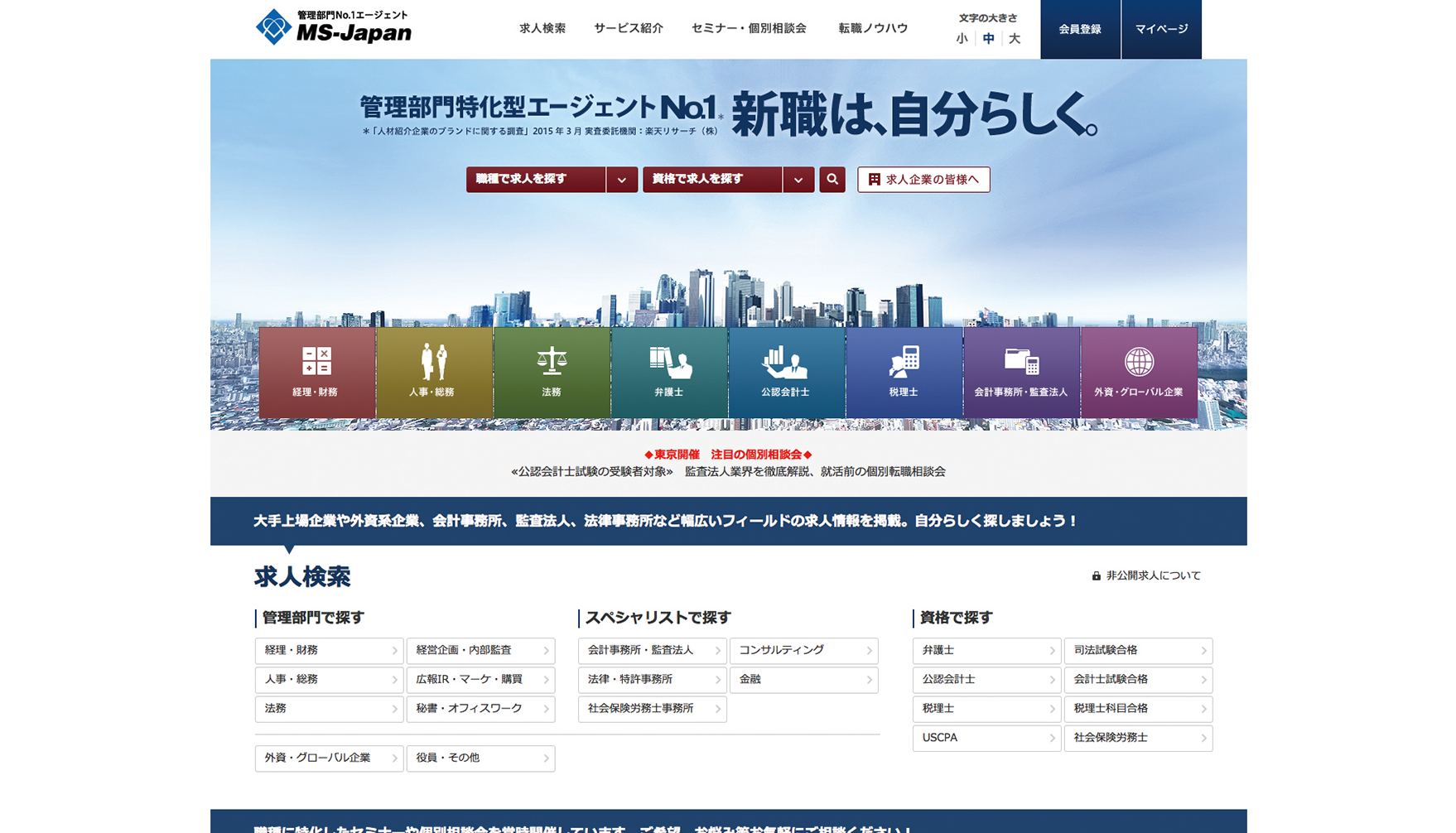 株式会社MS-Japan 製品・サービスサイト プレビュー