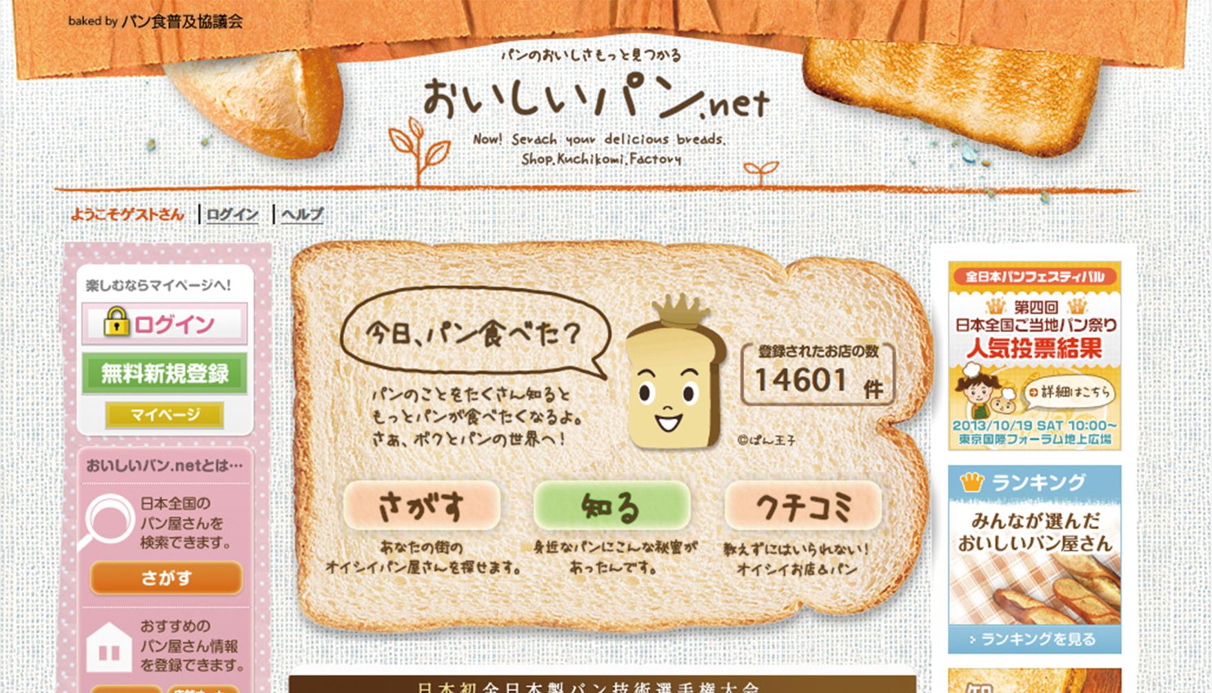 パン食普及協議会 コーポレートサイト プレビュー