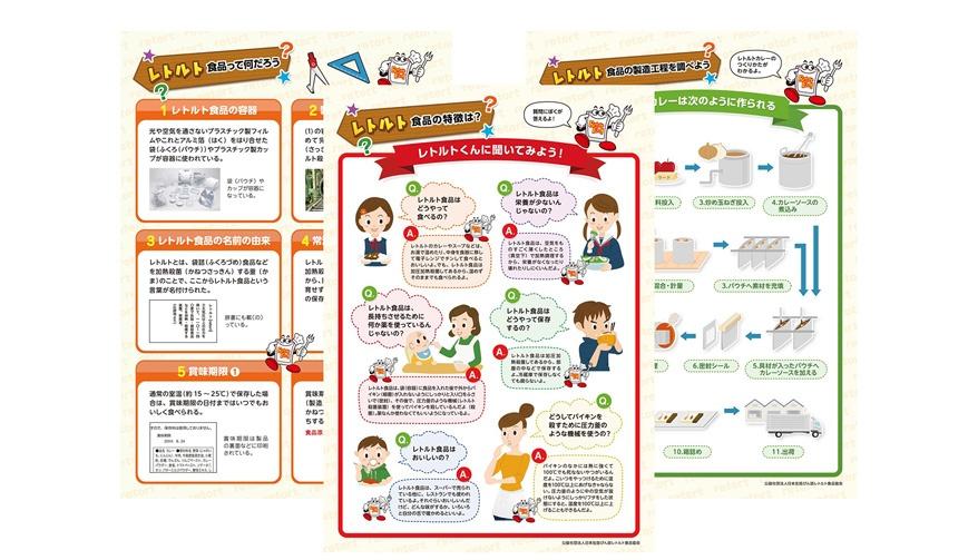 公益社団法人 日本缶詰びん詰レトルト食品協会