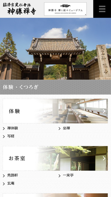 臨済宗建仁寺派 神勝禅寺 CMSを導入したWebサイト プレビュー