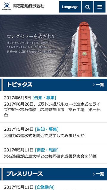 常石造船株式会社 コーポレートサイト プレビュー